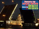 Петербург 2015 из Харькова– проезд, проживание, питание, экскурсии – 3700 грн. Кликай!!!