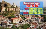 Туры в Грузию 2015 из Харькова по цене 239$ (все включено) на майские праздники! Тбилиси и Батуми! Поспеши!