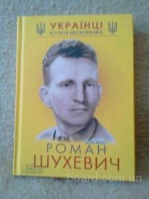 Роман Шухевич. Автор: О. Ісаюк.