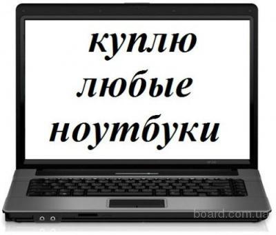 Выкуп/Скупка - продать ноутбук, планшет Харьков