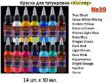 Краски для татуировки Xiulong - 21 цвет!