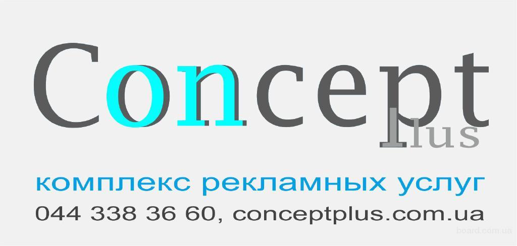 Рекламное агентство Concept Plus в Киеве