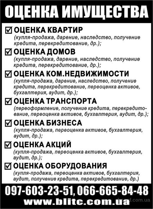 Кадастровый номер Харьковский район