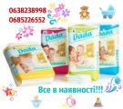 Польские подгузники DADA экономный аналог всеми любимых Pampers Active Baby!!!Доставка по всей Украине.