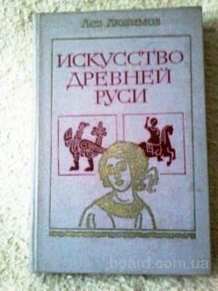 Искусство Древней Руси. Лев Любимов.