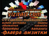 Визитки срочно печать визиток на Оболони полиграфия Оболонь,тиражирование, ризография ч/б - Полиграфические, издательские