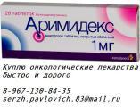 Куплю по лучшим ценам онкологические лекарства