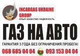 Газ на авто Киев левый берег. Установка гбо евро 2, гбо евро 4. Перевод авто на газ в Киеве