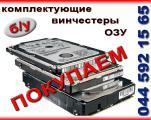Купим жесткий диск бу, внешние жесткие диски бу, ОЗУ бу и другие комплектующие для компьютера.