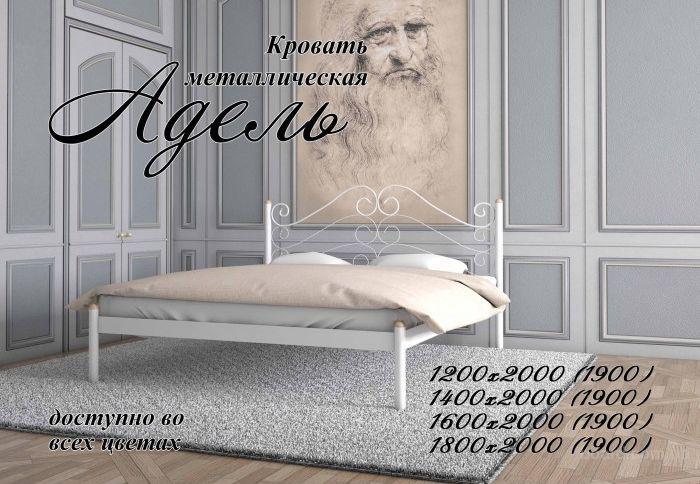 Железная кровать Адель
