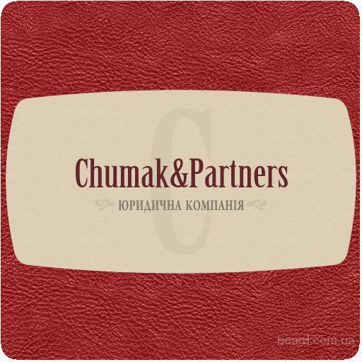 Юридична компанія Chumak&Partners спеціалізується на обслуговуванні фізичних та юридичних осіб.