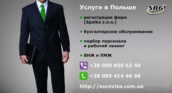 Фирма в Польше. Регистрация под ключ 200 евро