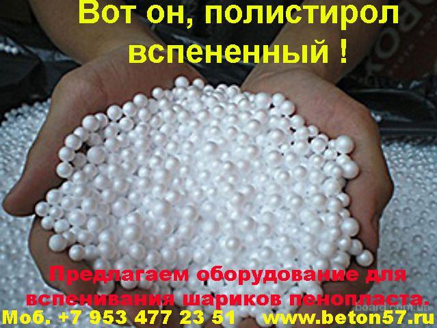 Вспененные гранулы пенополистирола