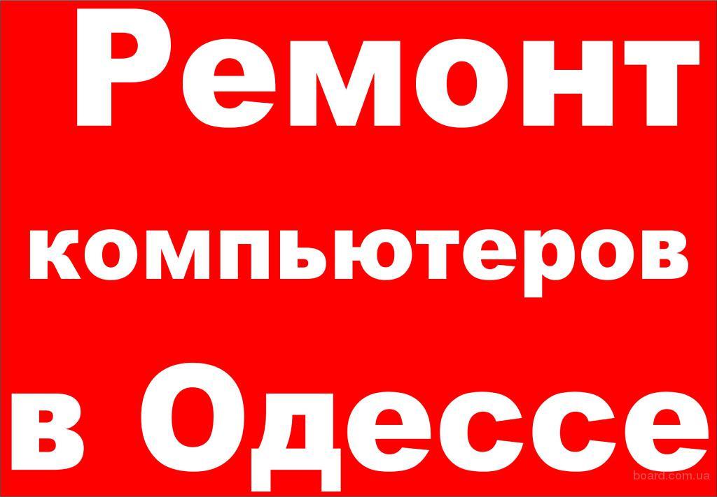 Ремонт компьютеров в Одессе и Ильичёвске