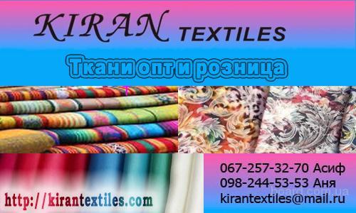 Оптовый магазин тканей Kirantextiles.com предлагает широкий выбор ткани с склада на рынке 7-й километр.