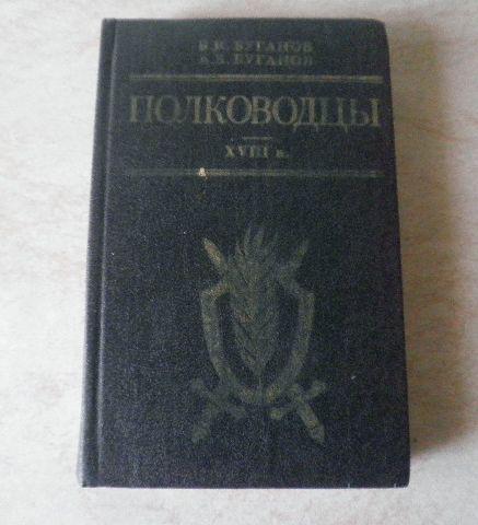 Полководцы. XVIII в. Автор В.И. Буганов.