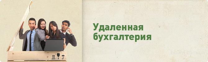 Недорогие бухгалтерские услуги в Киеве для фирм и предпринимателей