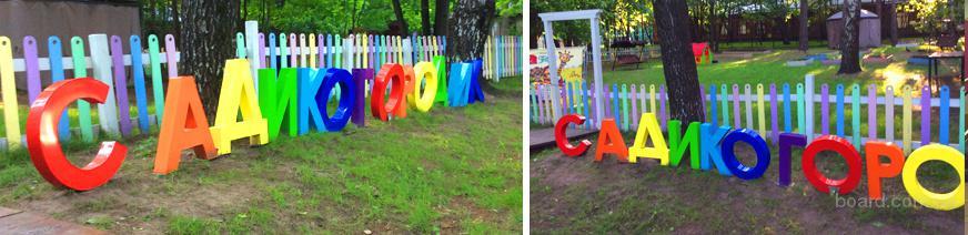 Изготовление объемных букв с подсветкой и без в Москве
