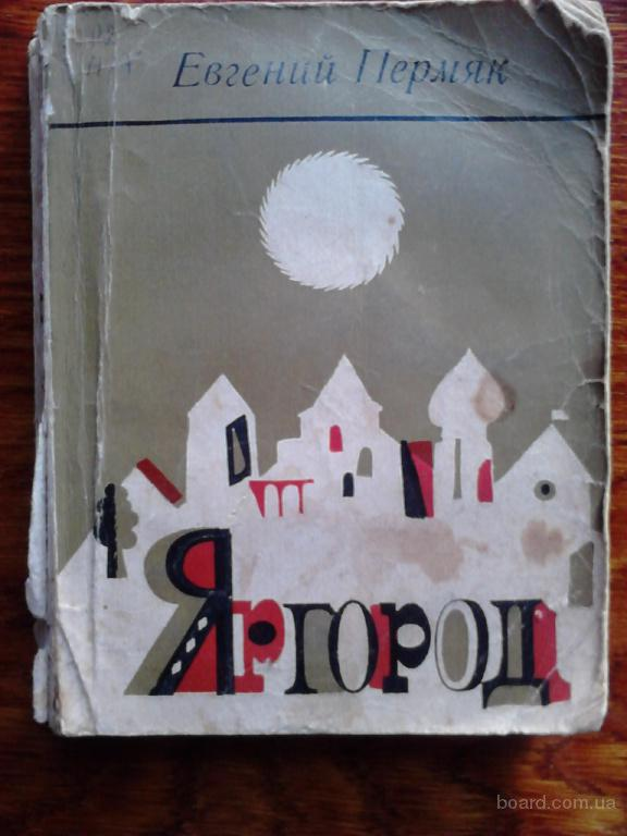 Евгений Пермяк Яргород