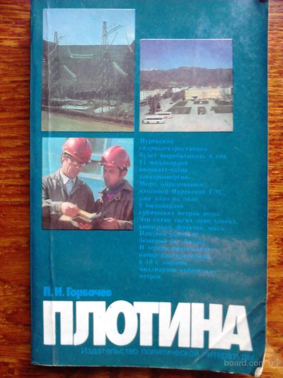Горбачев П.И., Плотина