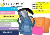 Сувенирная продукция для промоакций: сумки, портфели, косметички, обложки, рюкзаки