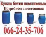 Куплю бочки пластиковые Харьков постоянно.