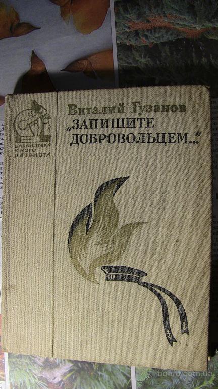 """""""Запишите добровольцем…""""  Виталий Гузанов"""