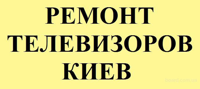 Ремонт телевизоров Печерский район