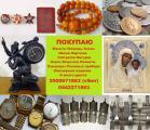 Куплю книги до 1917 года и книги советского периода.