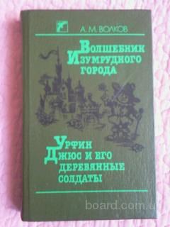 Александр Волков. «Волшебник Изумрудного города»