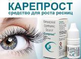 Careprost Карепрост - средство для роста ресниц и бровей.