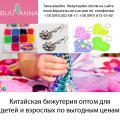 Оптовый магазин bijuanna.com.ua предлагает широкий выбор бижутерии с склада на рынке 7-й километр