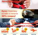 Лучшие цены на страхование авто, жизни и имущества.
