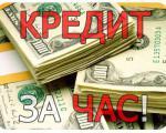 деньги в кpедит наличьными для граждан рф