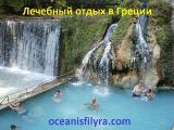 Туристические и лечебные туры в Грецию от «Oceanis Filyra» (Афины)