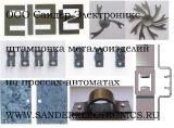 Холодная штамповка металла в Москве, штамповка скоб С1, С3