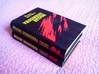 Маргарет Митчелл «Унесенные ветром». Роман в 2-х томах (комплект).
