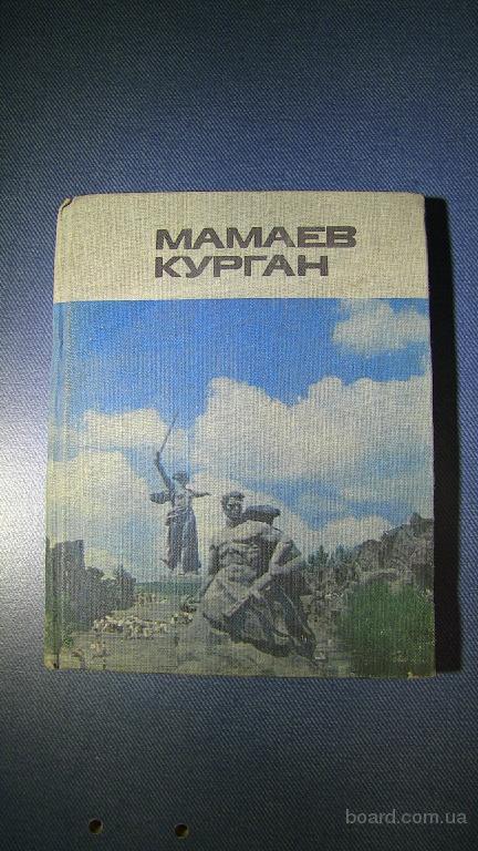 Мамаев Курган. Фотоальбом. Записи в книгах отзывов.