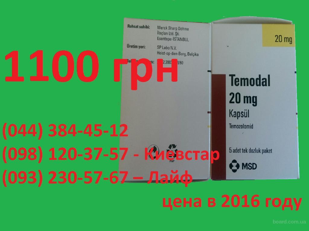 Темодал (Темозоломид) -капсулы 20мг, 100мг, 250мг Производитель Шеринг-Плау Лабо Н.В. (Бельгия) (для Турецкого рынка)
