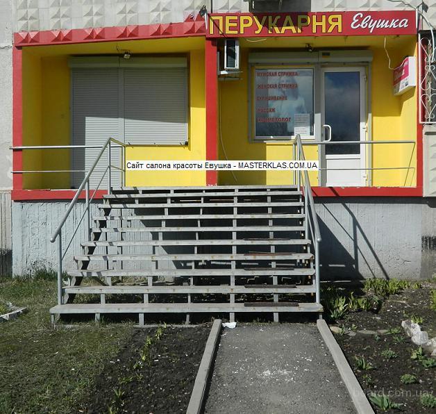 Хороший салон красоты Евушка Харьков . Салтовское шоссе 137а .