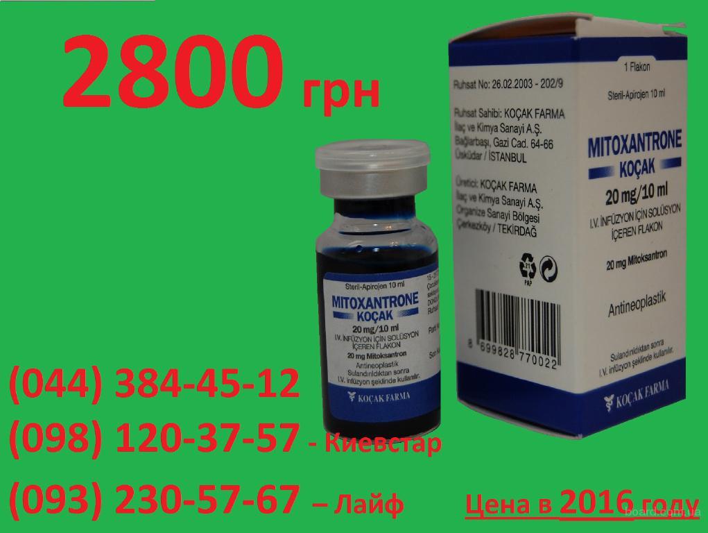 Митоксантрон-цена 2800грн - 2 мг/мл конц.дляпригот. р-ра для инфузий 20мг/10мл №1