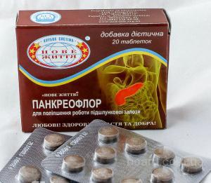 Панкреофлор