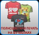 Прямая печать на футболках и ткани от 1 шт.
