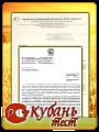 «Кубань Тест» - гарантированное качество, грамотная сертификация!