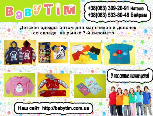"""Детская одежда """"Babytim"""""""