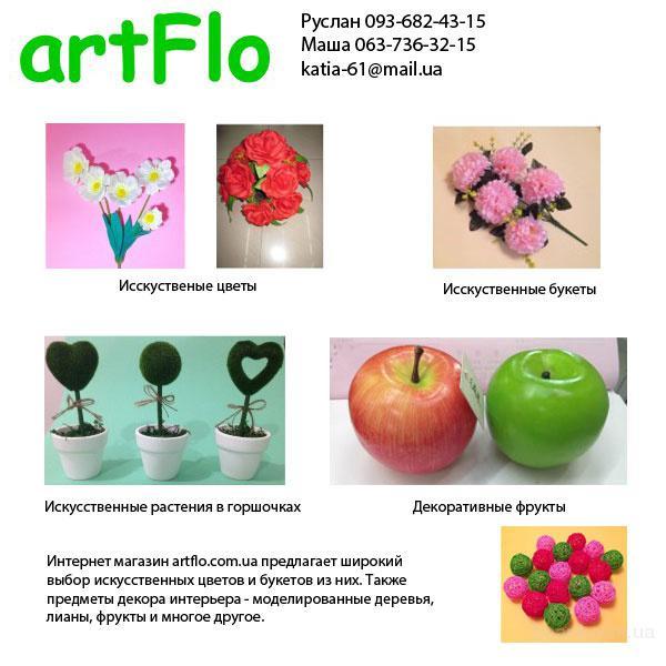 Искусственные цветы, букеты из них  и декор интерьера оптом со склада в Одессе