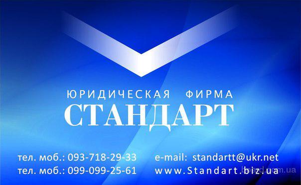Регистрация ЧП, ООО, ФОП Днепропетровск