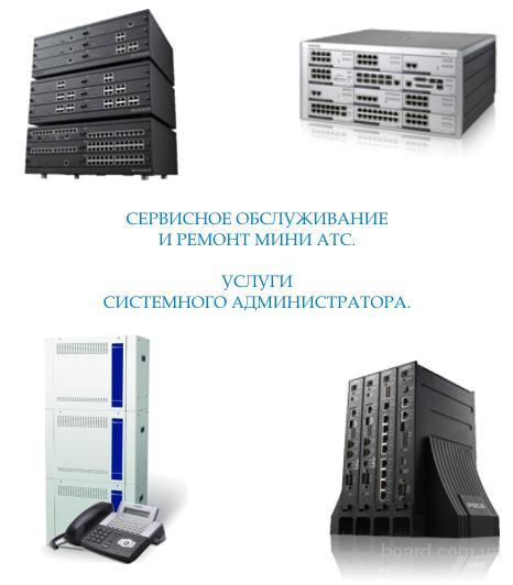 Сервис мини атс: lg, samsung, panasonic