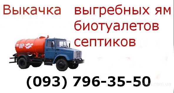 Очистка септиков и выгребных ям Киев и область цена