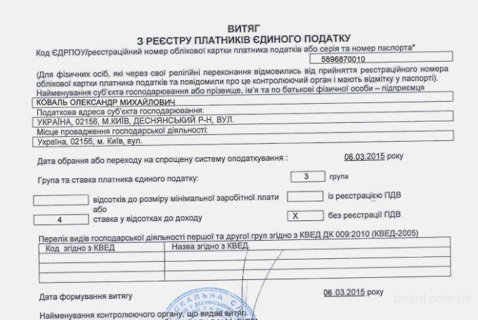 Регистрация плательщиком единого налога